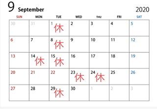 9月のお休みのお知らせ
